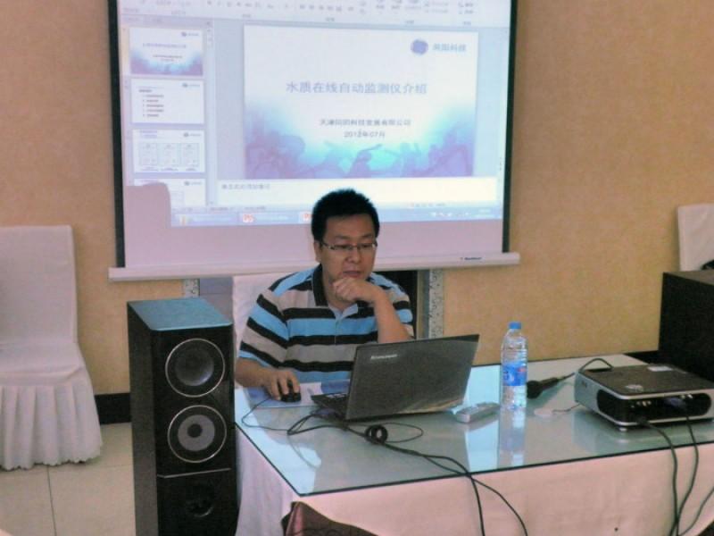 天津市塘沽区污染源自动监控系统安装及联网动员推进会