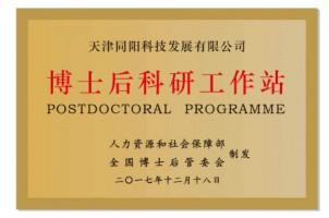 大发科技获批建立博士后科研工作站