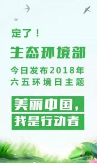 2018年环境日主题:美丽中国,我是行动者