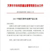 """扬尘在线监测系统 荣获""""天津市名牌产品""""称号"""