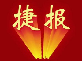 """大发中标天津市南开区建设管理委员会""""南开区河长制监督管理平台项目"""""""