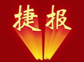 大发中标山东省济南市天桥区环境保护局移动式机动车尾气遥感监测车项目