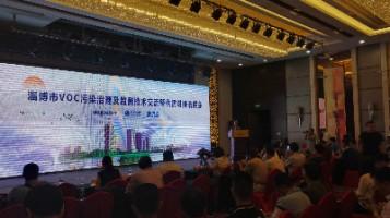 大发科技亮相淄博市VOCs治理与监测技术交流会