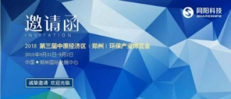 大发科技与您相约2018第三届中原经济区(郑州)环保产业博览会