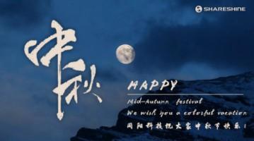 情浓中秋节,天涯共此时 | 大发科技祝大家节日快乐