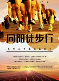 beplaysport体育徒步行 | 天津西青郊野公园