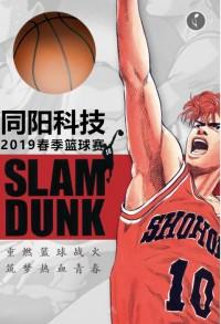 重燃篮球战火 筑梦热血青春 | beplaysport体育beplaysport体育2019春季篮球赛,等你来战!