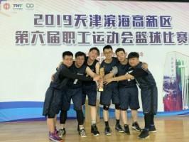 beplaysport体育beplaysport体育篮球队勇夺2019天津滨海高新区第六届职工运动会篮球赛冠军