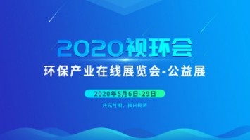 beplaysport体育beplaysport体育邀您云参展——2020视环会,我们不见不散