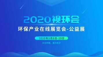 2020视环会 | beplaysport体育beplaysport体育【第二期】直播课程即将开启