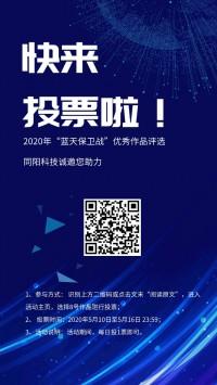"""beplaysport体育诚邀您助力2020年""""蓝天保卫战""""优秀作品评选"""