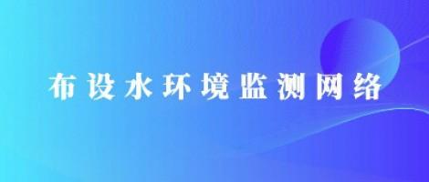 beplaysport体育beplaysport体育助力潍坊市布设水环境beplaysport体育网络