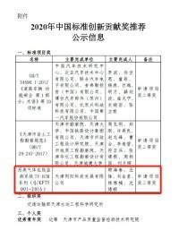 beplaysport体育beplaysport体育入选2020年中国标准创新贡献奖天津市推荐名单