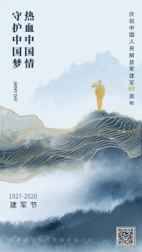 八一   庆祝中国人民解放军建军93周年
