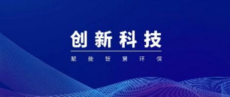 贝博科技荣登2020天津市民营企业科技创新百强排行榜