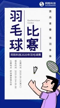 beplaysport体育beplaysport体育2020年职工羽毛球赛开始报名了,约吗?