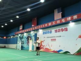 beplaysport体育beplaysport体育2020年职工羽毛球赛精彩盛况