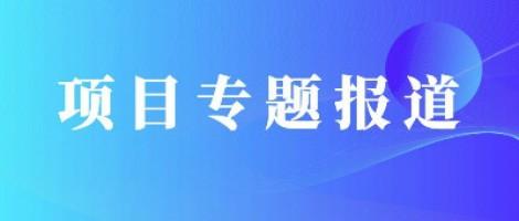 项目专题报道 | 贝博尾气贝博APP体育官网杀手锏助力连云港打赢大气污染防治攻坚战