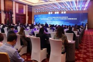 """贝博科技荣获""""2020中国(天津)工业APP创新应用大赛""""最佳行业创新应用奖"""