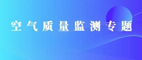 空气质量贝博APP体育官网专题 | 关注港口环境 共享碧海蓝天